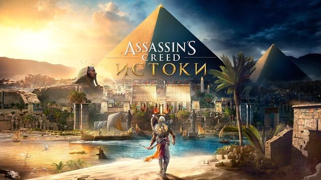 Обзор Assassin's Creed Origins
