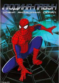 Сони -  Spider Man моя прелесть.